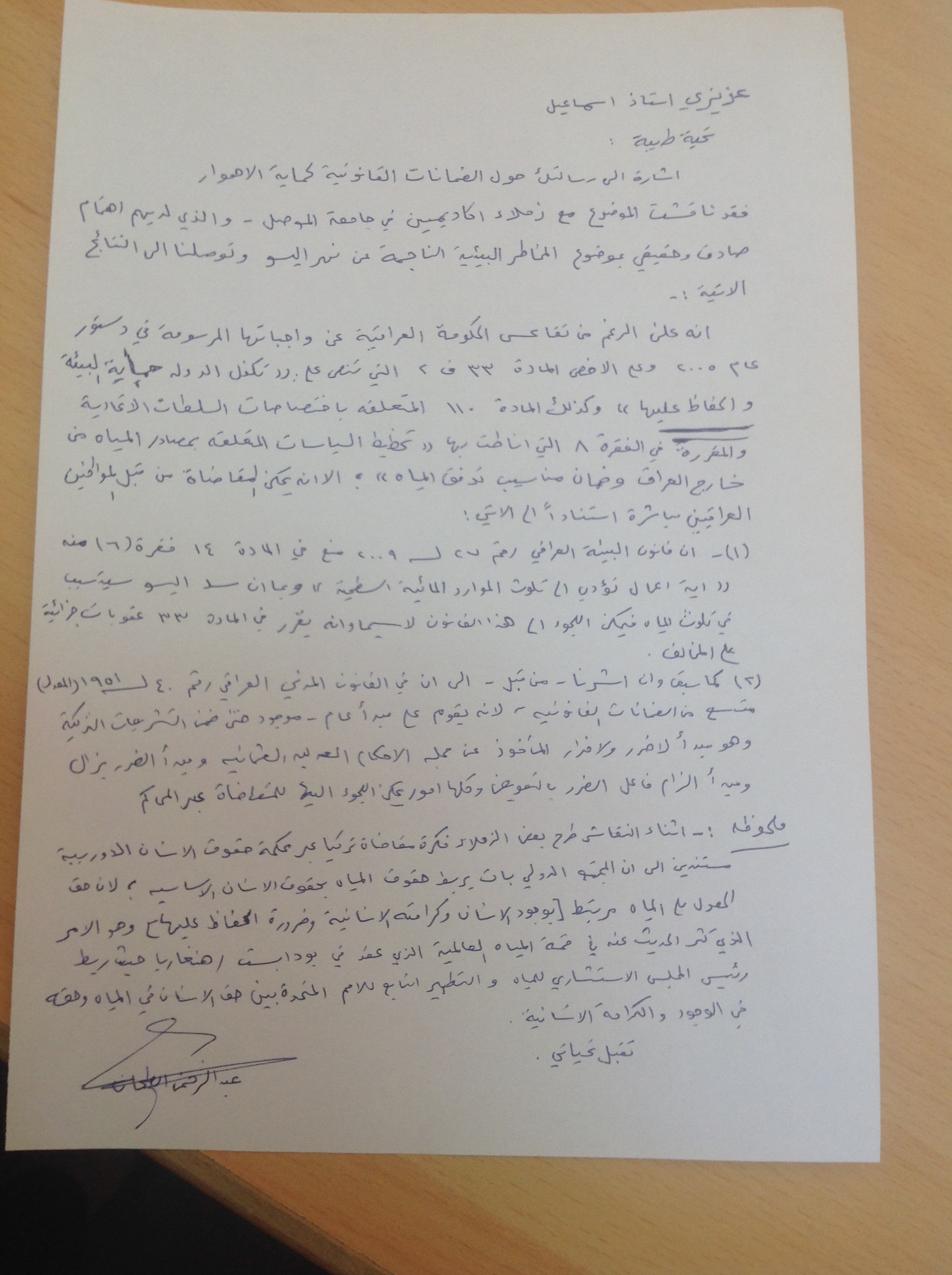 Letter from Dr. Abdul Rahman Al Tahan about the legal position of Ilisu Dam construction