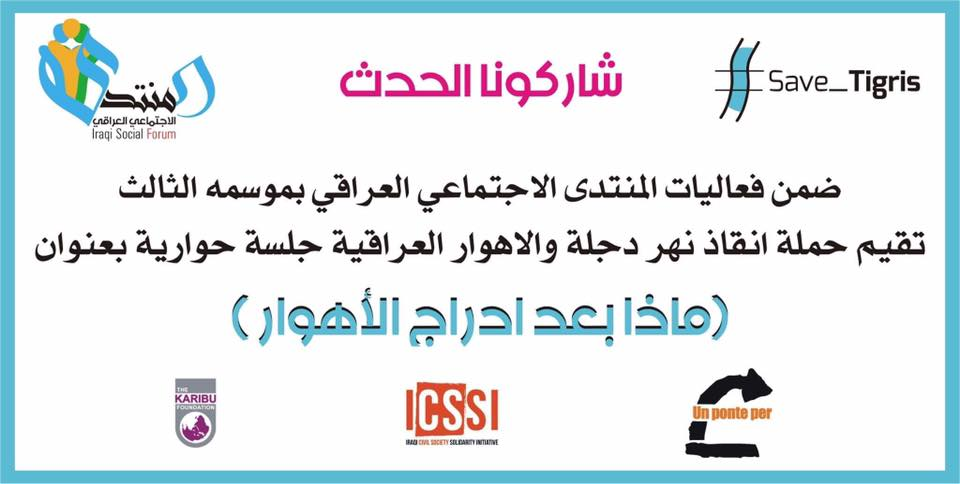 Call for collaboration on the implementation of UNESCO recommendations for the Iraqi Marshes!